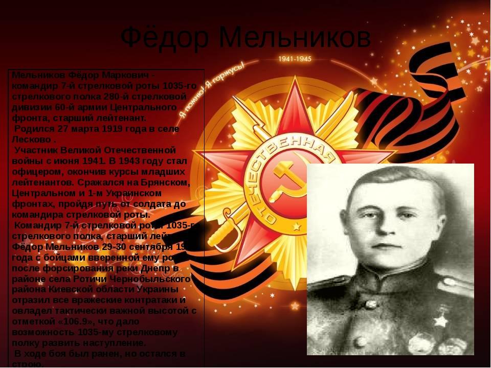 Фёдор Мельников Мельников Фёдор Маркович - командир 7-й стрелковой роты 1035-...