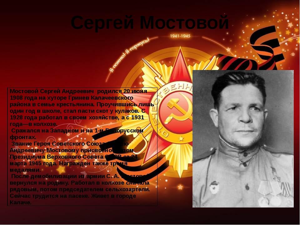 Сергей Мостовой Мостовой Сергей Андреевич родился 20 июня 1908 года на хуторе...