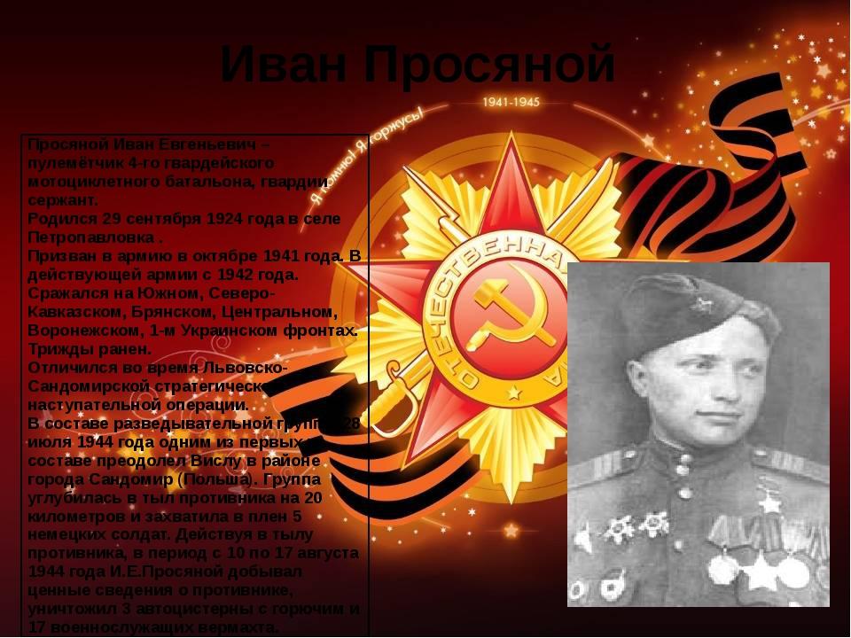 Иван Просяной Просяной Иван Евгеньевич – пулемётчик 4-го гвардейского мотоцик...