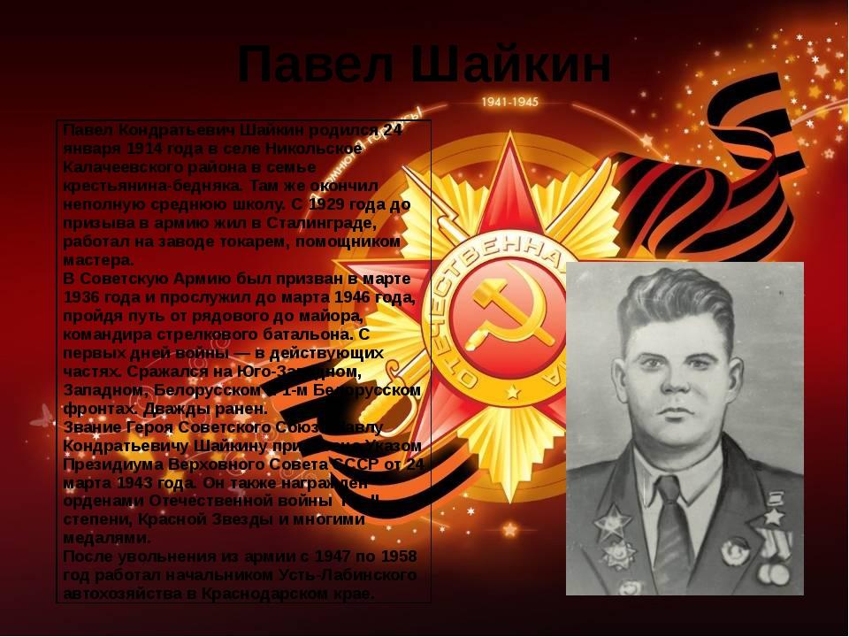 Павел Шайкин Павел КондратьевичШайкинродился 24 января 1914 года в селе Никол...