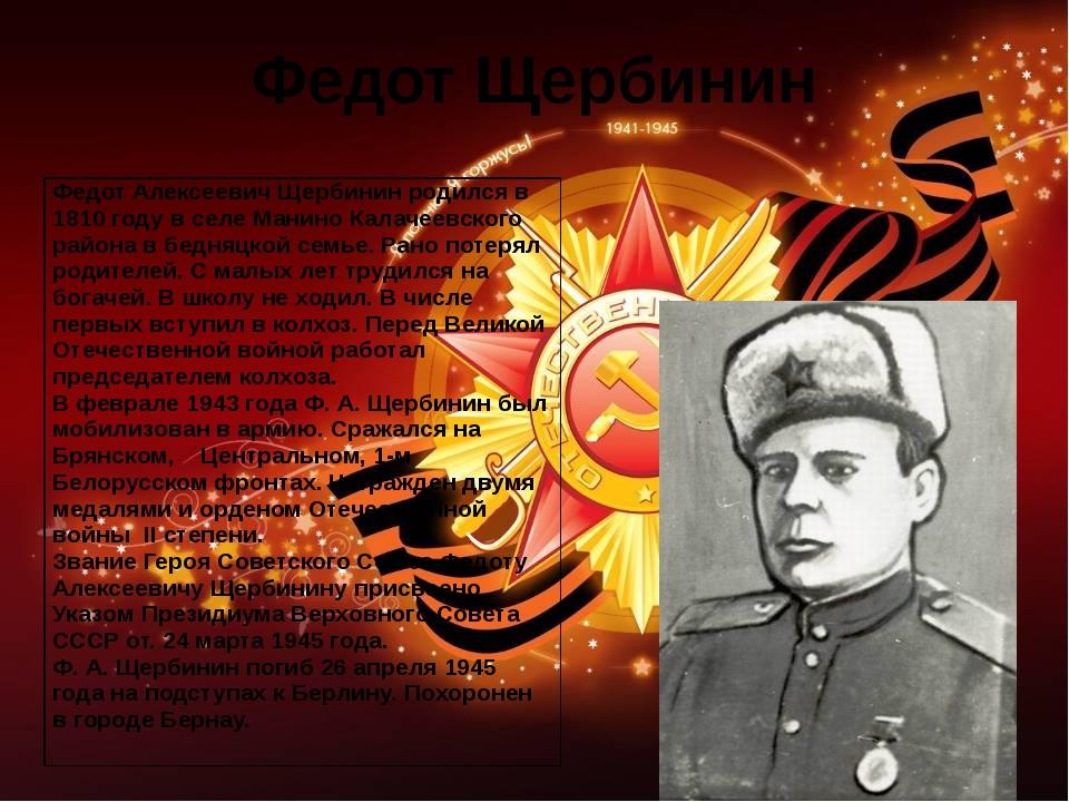 Федот Щербинин Федот АлексеевичЩербининродился в 1810 году в селе МаниноКалач...