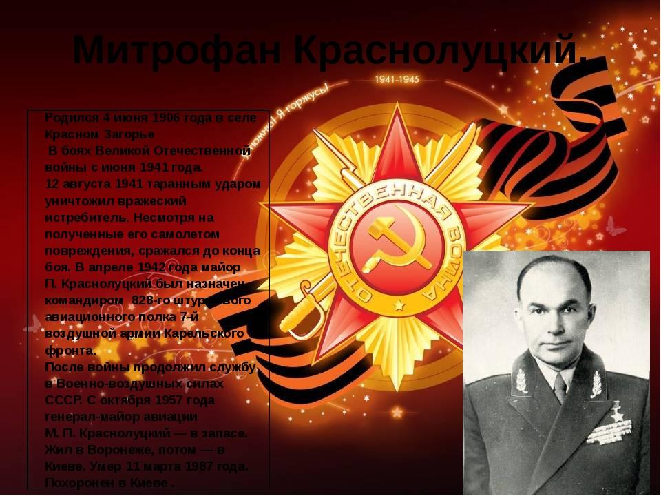 Митрофан Краснолуцкий. Родился 4 июня 1906 года в селе Красном Загорье В боях...