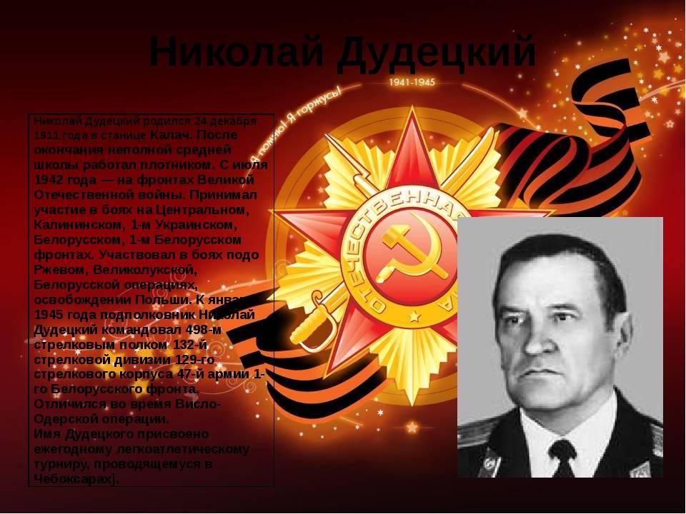 Николай Дудецкий НиколайДудецкийродился 24 декабря 1911 года в станицеКалач....