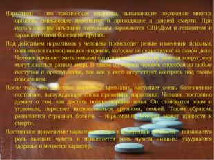 Наркотики – это токсические вещества, вызывающие поражение многих органов, сн