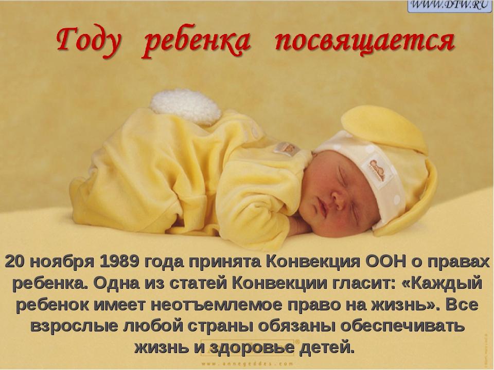 20 ноября 1989 года принята Конвекция ООН о правах ребенка. Одна из статей Ко...
