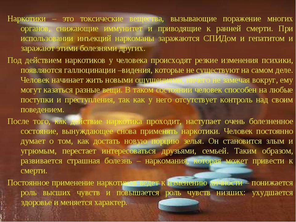 Наркотики – это токсические вещества, вызывающие поражение многих органов, сн...
