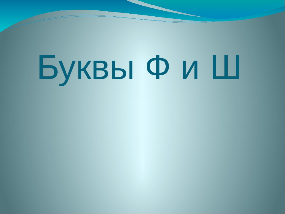 Буквы Ф и Ш