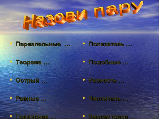 Параллельные … Теорема … Острый … Равные … Градусная … Показатель … Подобные...