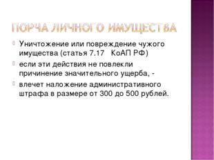 Уничтожение или повреждение чужого имущества (статья 7.17 КоАП РФ) если эти