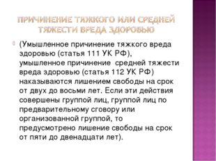 (Умышленное причинение тяжкого вреда здоровью (статья 111 УК РФ), умышленное