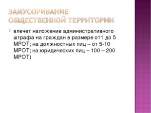 влечет наложение административного штрафа на граждан в размере от1 до 5 МРОТ;