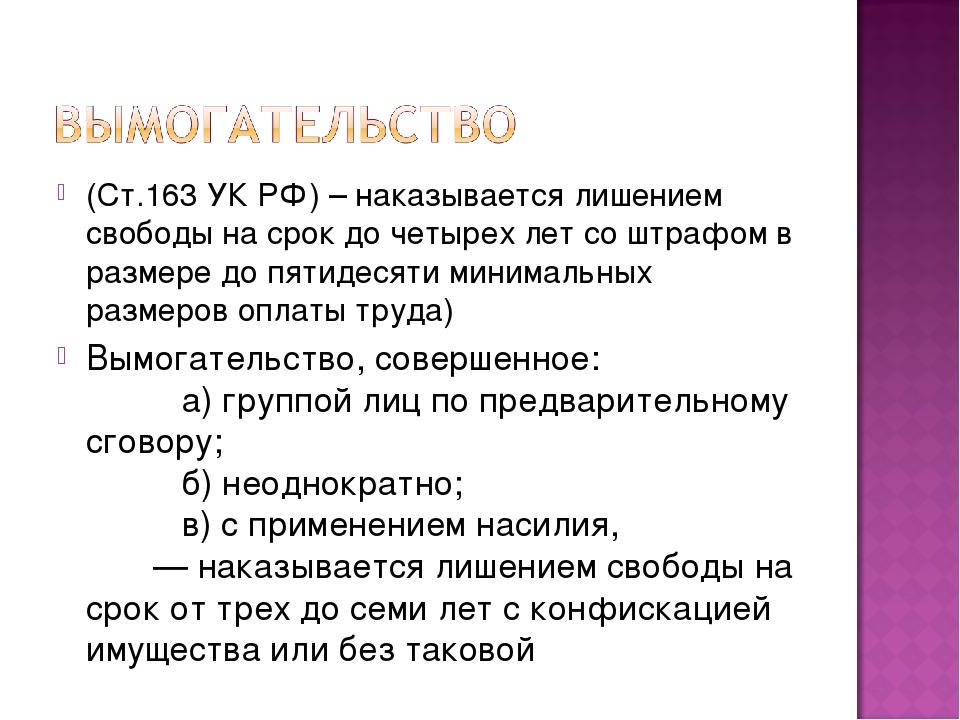 (Ст.163 УК РФ) – наказывается лишением свободы на срок до четырех лет со штра...