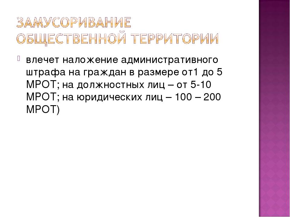 влечет наложение административного штрафа на граждан в размере от1 до 5 МРОТ;...