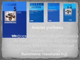 Информатика:учебник для 5 класса Авторы: Л.Л. Босова, А.Ю. Босова Москва, БИН