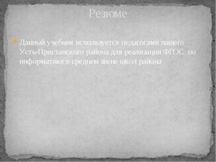 Данный учебник используется педагогами нашего Усть-Пристанского района для ре