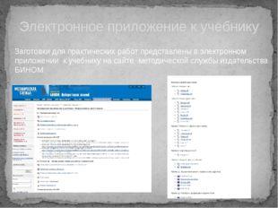 Электронное приложение к учебнику Заготовки для практических работ представл