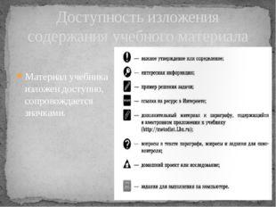 Доступность изложения содержания учебного материала Материал учебника изложен