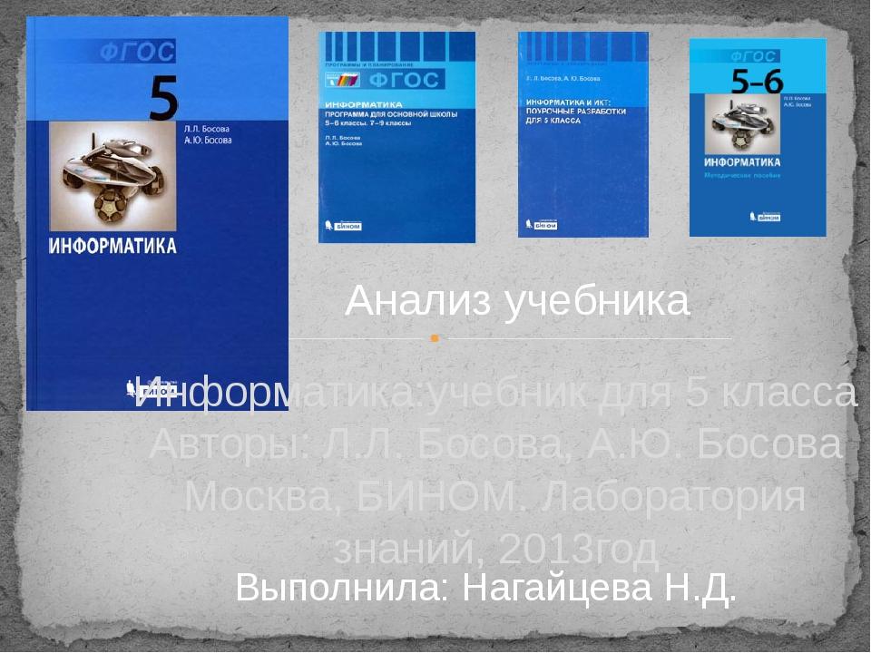 Информатика:учебник для 5 класса Авторы: Л.Л. Босова, А.Ю. Босова Москва, БИН...