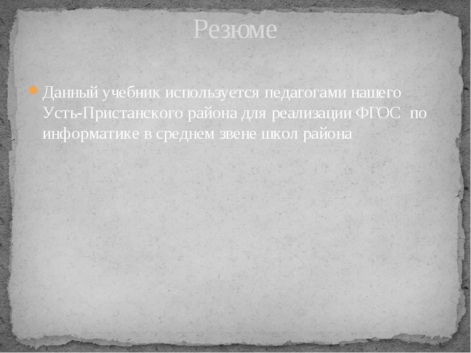 Данный учебник используется педагогами нашего Усть-Пристанского района для ре...