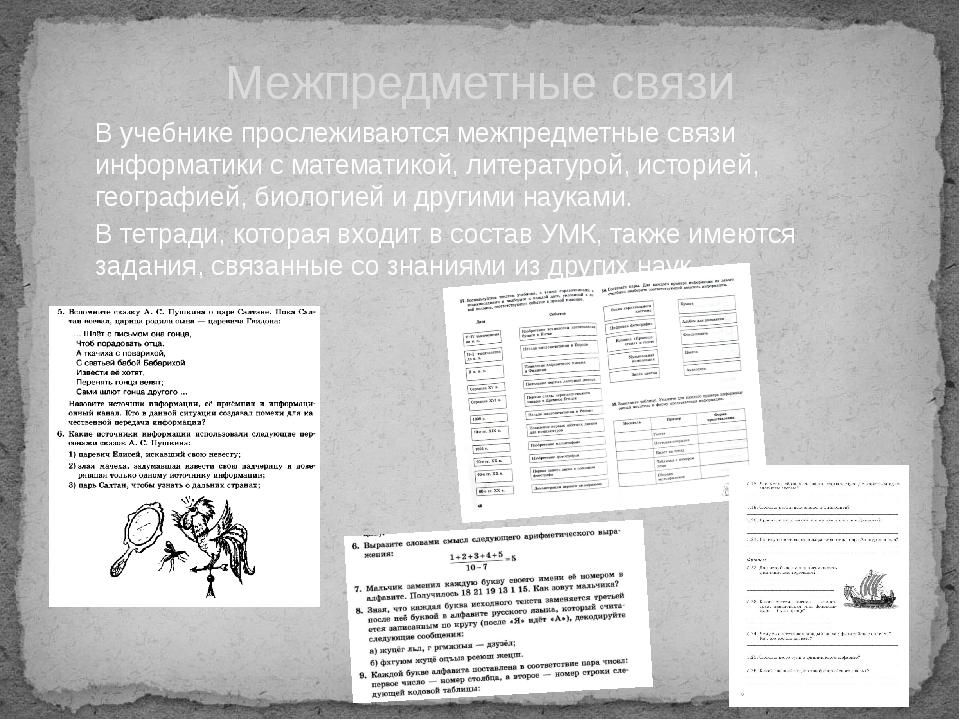 В учебнике прослеживаются межпредметные связи информатики с математикой, лите...