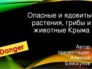 Опасные и ядовитые растения, грибы и животные Крыма Автор презентации: Алексе