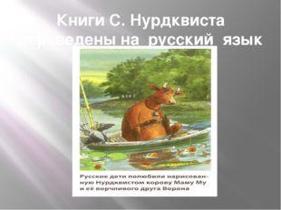 Книги С. Нурдквиста переведены на русский язык