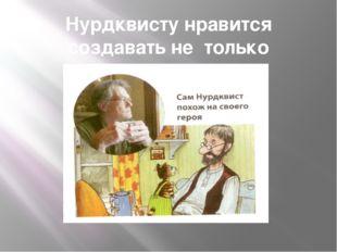 Нурдквисту нравится создавать не только картинку, но и текст