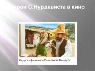 Герои С.Нурдквиста в кино