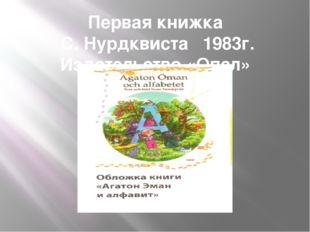 Первая книжка С. Нурдквиста 1983г. Издательство «Опал»