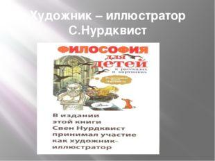 Художник – иллюстратор С.Нурдквист