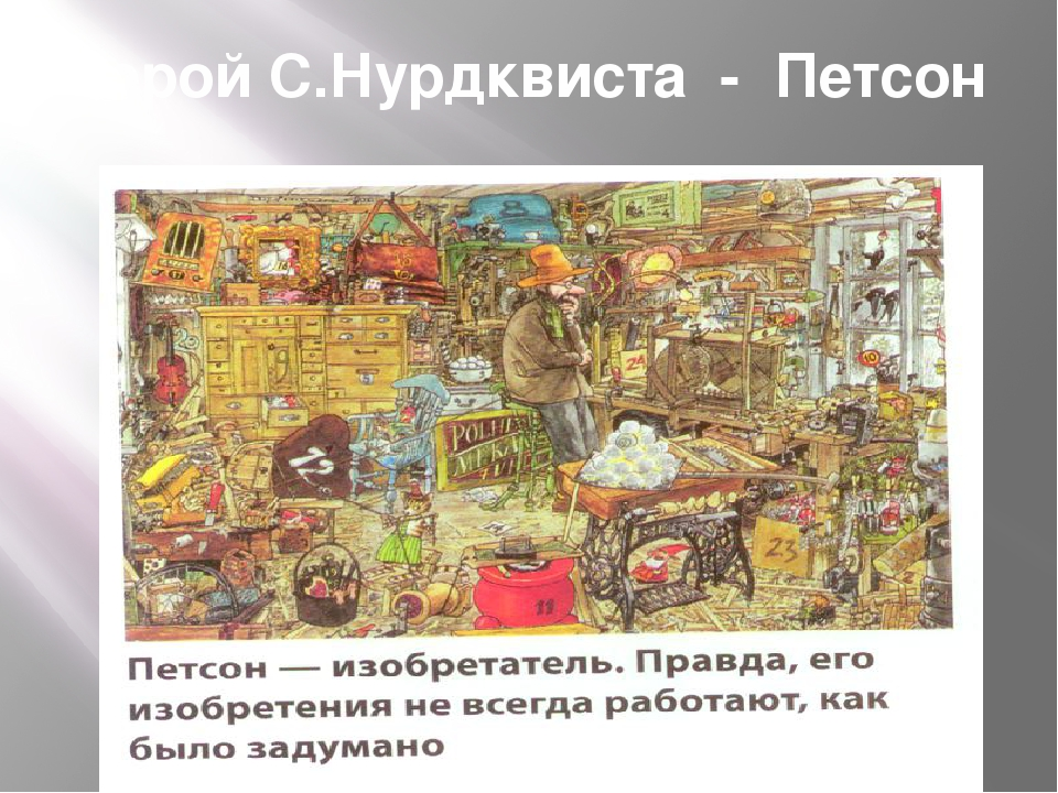 Герой С.Нурдквиста - Петсон