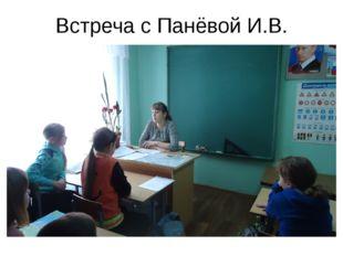 Встреча с Панёвой И.В.