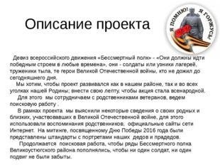 Девиз всероссийского движения «Бессмертный полк» - «Они должны идти победным