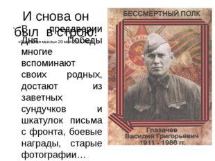 И снова он был в строю! «Советская мысль» 20 мая 2016 №21 В преддверии Дня По