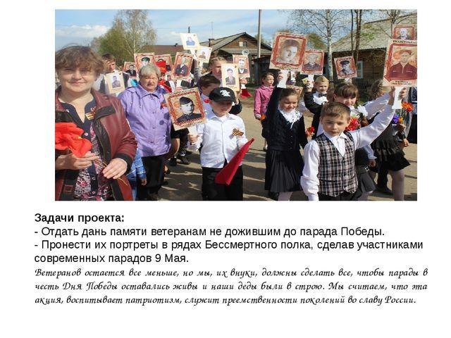 Задачи проекта: - Отдать дань памяти ветеранам не дожившим до парада Победы....