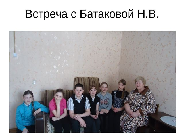 Встреча с Батаковой Н.В.