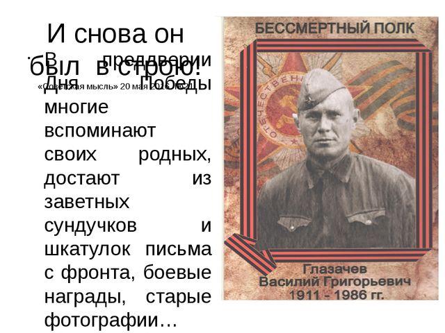 И снова он был в строю! «Советская мысль» 20 мая 2016 №21 В преддверии Дня По...