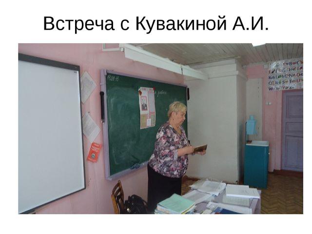 Встреча с Кувакиной А.И.