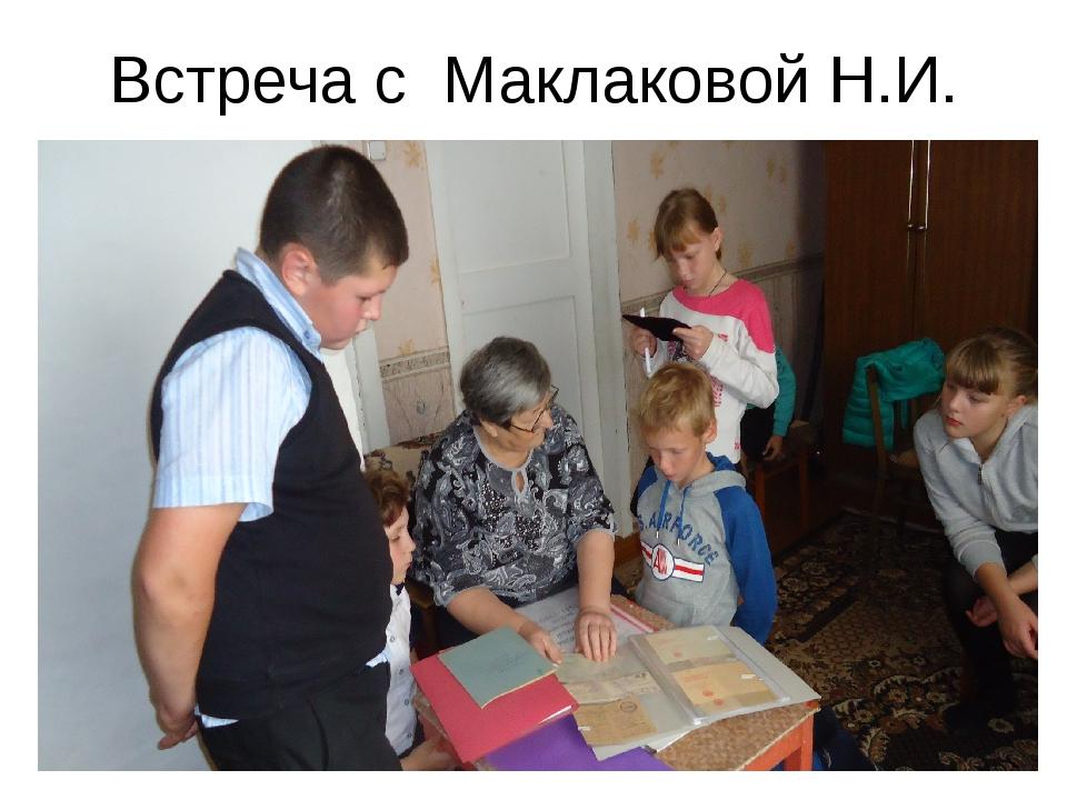 Встреча с Маклаковой Н.И.