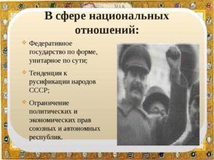 В сфере национальных отношений: Федеративное государство по форме, унитарное