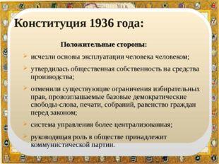 Конституция 1936 года:                       Положительные стороны: исчезли