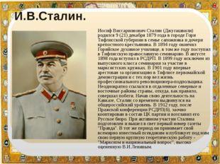 И.В.Сталин. Иосиф Виссарионович Сталин (Джугашвили) родился 9 (21) декабря 1