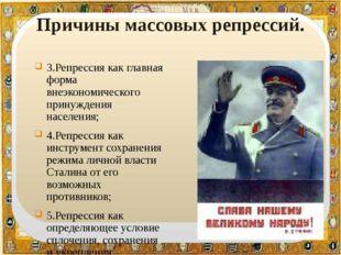 Причины массовых репрессий. 3.Репрессия как главная форма внеэкономического
