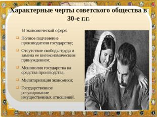 Характерные черты советского общества в 30-е г.г. В экономической сфере: По