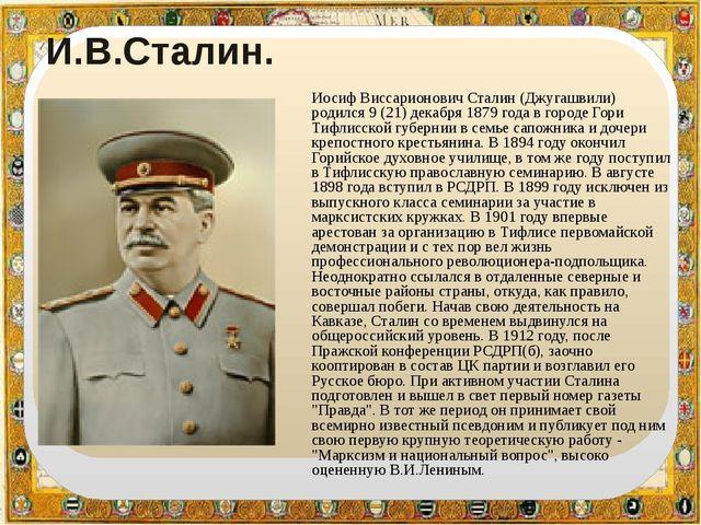 И.В.Сталин. Иосиф Виссарионович Сталин (Джугашвили) родился 9 (21) декабря 1...