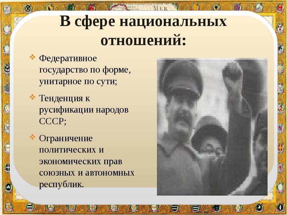В сфере национальных отношений: Федеративное государство по форме, унитарное...