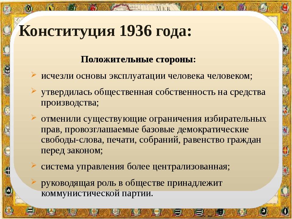 Конституция 1936 года:                       Положительные стороны: исчезли...