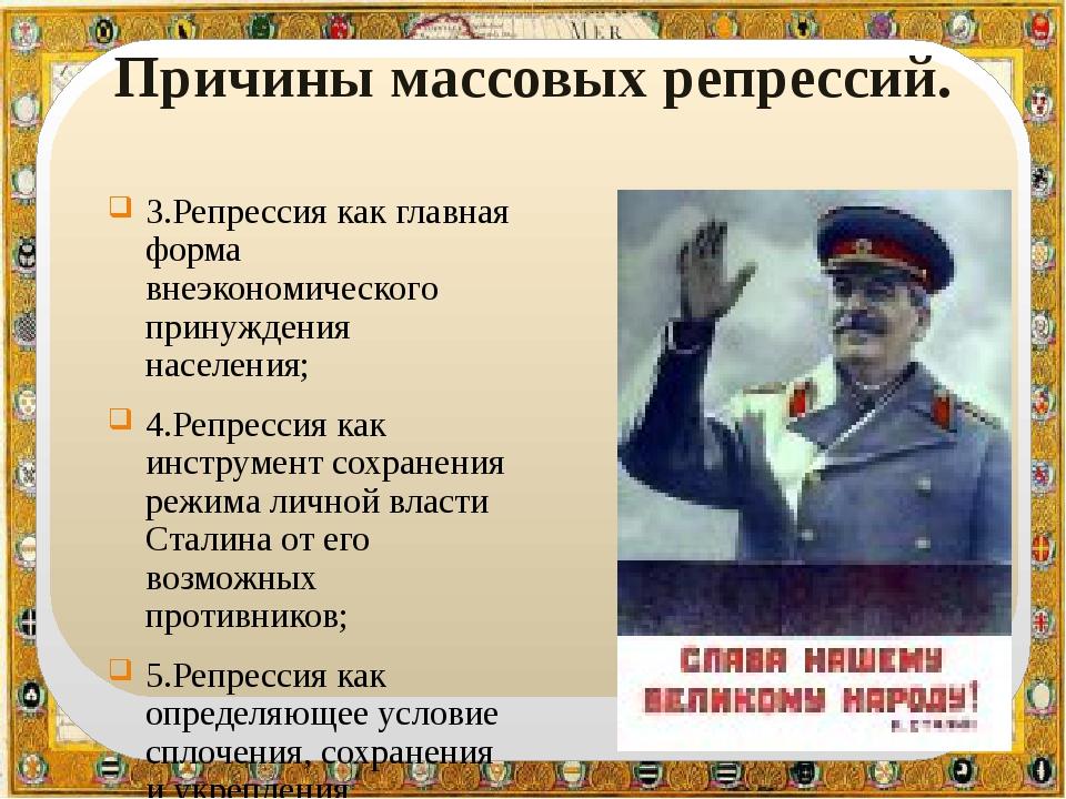 Причины массовых репрессий. 3.Репрессия как главная форма внеэкономического...