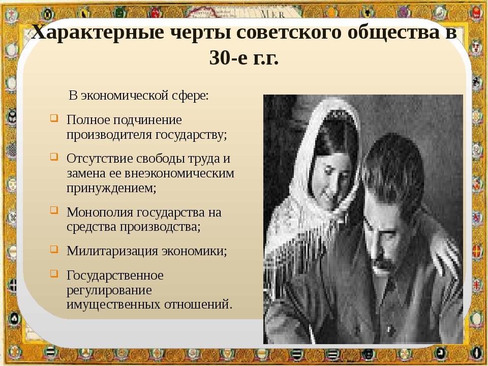 Характерные черты советского общества в 30-е г.г. В экономической сфере: По...