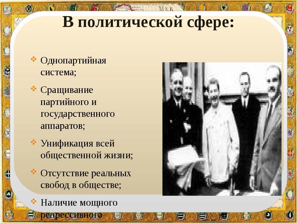 В политической сфере: Однопартийная система; Сращивание партийного и госуда...